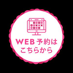 webyoyaku