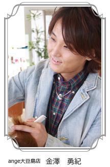 7月度女性部門1位長野市の美容室(美容院・ヘアサロン)ange大豆島店 金澤勇紀