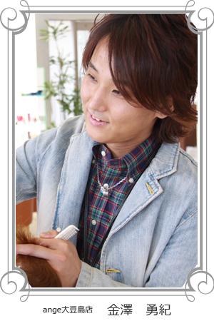 10月度総合部門1位長野市の美容室(美容院・ヘアサロン)ange大豆島店 金澤勇紀