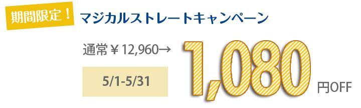 期間限定、5月31日まで1,080円オフ!!