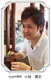 8月度男性部門1位上田市の美容室(美容院・ヘアサロン)ange中野店スタイリスト小林貴史